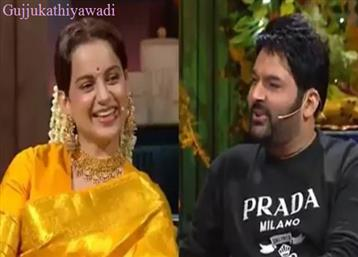 The Kapil Sharma Show: કપિલે કંગનાને ટ્વિટર પ્રતિબંધ વિશે પૂછી લીધો એવો સવાલ કે સૌ ચોંકી ગયા, જાણો અભિનેત્રીનો જવાબ