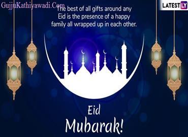 1400 साल पहले मनी थी ईद, जरूरतमंदों की मदद और सद्भाव का पैगाम देता है ये त्योहार