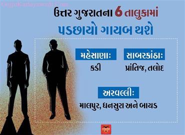 ડછાયો સાથ છોડશે: ઉત્તર ગુજરાતના 6 તાલુકામાં 13થી 28 જૂન છાયો નહીં દેખાય