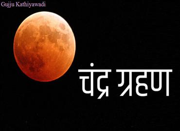 पूर्णिमा पर खंडग्रास चंद्रग्रहण,149 साल बना है दिव्य संयोग, 5 राशियों को होगा खूब फायदा