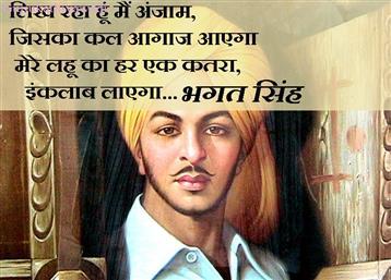 भगत सिंह के वतन पर लिखे 7 शेर आपके दिल में भी जोश भर देंगे
