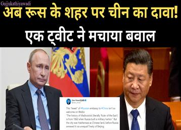 अब रूस के व्लादिवोस्तोक शहर पर चीन का दावा, कहा-1860 से पहले हमारा था
