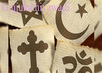 ધર્મ પરિવર્તન મારી એન્જિનિયરિંગની યાત્રા (ભાગ 17)