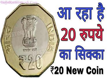 ભારત સરકાર લાવી રહી છે 20 રૂપિયાનો સિક્કો, જાણો તેના વિશેની ખાસ જાણકારી